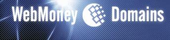 Webmoney Domains